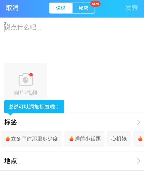 如何用QQ安全引流?好好利用这个新功能。 教程资料 第2张