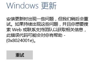 Win10更新1709错误--0x80004002的解决办法!