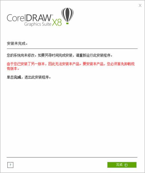 "CorelDRAW""由于您已安装了另一版本,因此无法安装本产品""的解决方案"