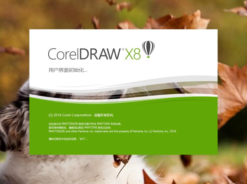 "CorelDRAW""由于您已安装了另一版本,因此无法安装本产品""的解决方案 教程资料 第3张"