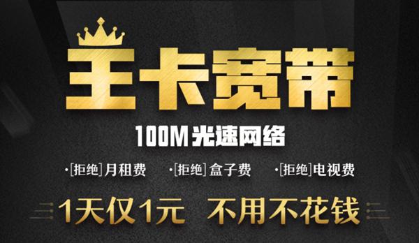 中国联通联合腾讯推出王卡宽带:1天1元,不用不花钱
