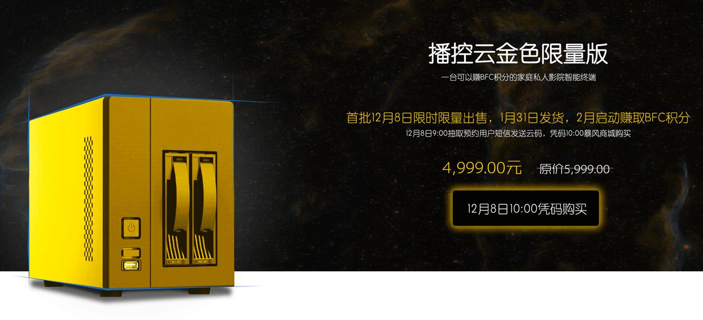 暴风播控云(BFC)12月8日发售 你准备好了吗?