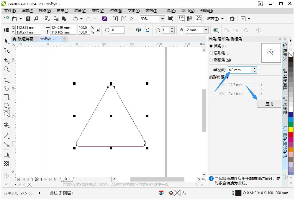 Corel DRAW画圆角三角形 制作警示牌 教程资料 第3张