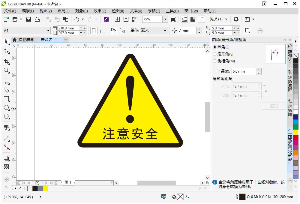 Corel DRAW画圆角三角形 制作警示牌 教程资料 第4张