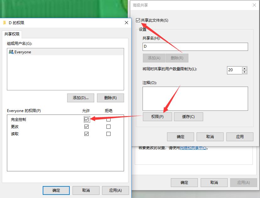 Windows共享文件夹&映射网络驱动器最详细教程 教程资料 第3张