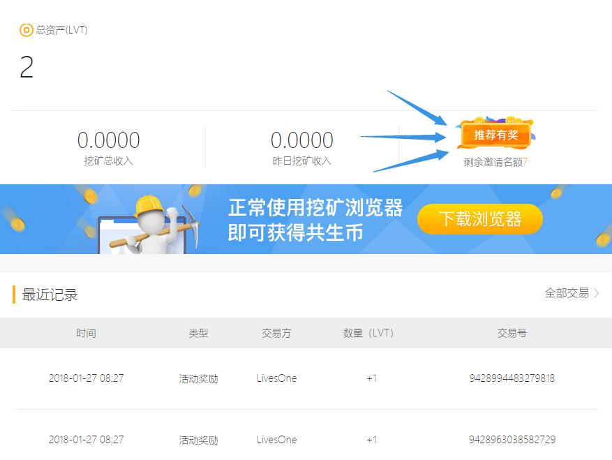 """傲游浏览器 推出挖矿产品""""共生币"""" 使用浏览器就有收益 活动线报 第1张"""