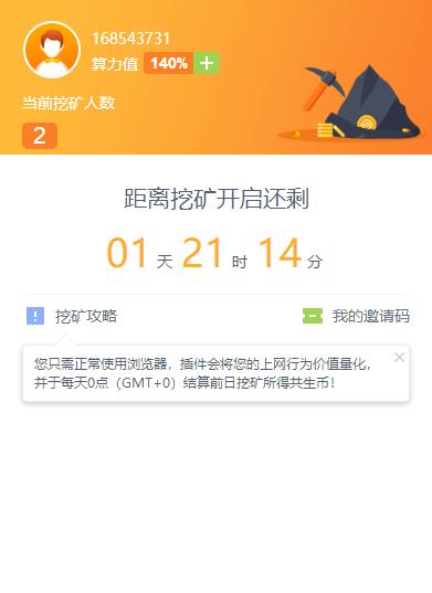 """傲游浏览器 推出挖矿产品""""共生币"""" 使用浏览器就有收益 活动线报 第4张"""