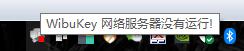 开机托盘提示WibuKey 网络服务器没有运行!怎么办