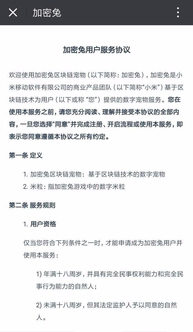 """小米或将推出区块链产品""""加密兔"""" 活动线报 第3张"""