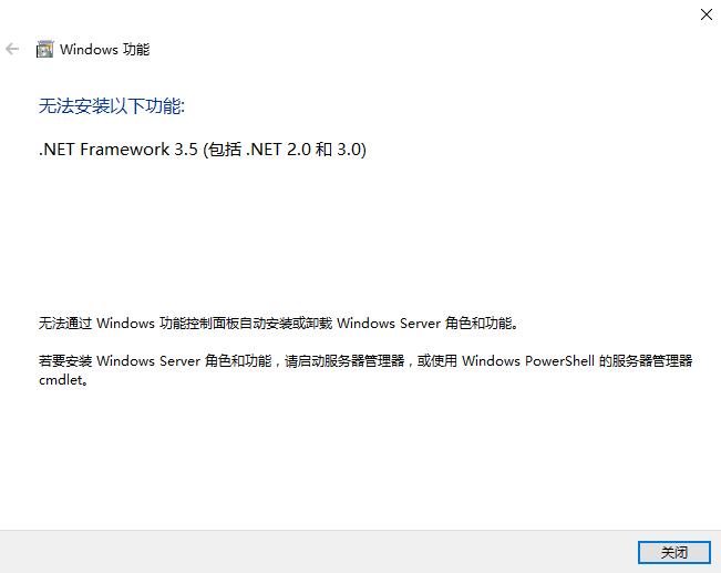 Windows Server无法安装 .NET FarmeWork的解决方法