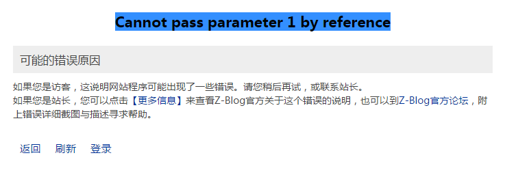 Z-Blog 搜索报错:Cannot pass parameter 1 by reference 解决方法