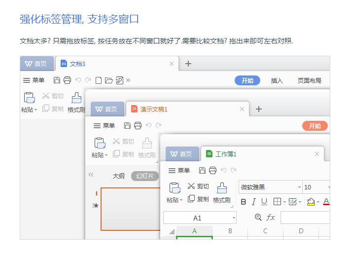 WPS Office 2019内测版发布 功能整合 全面支持PDF 无广告 软件下载 第8张