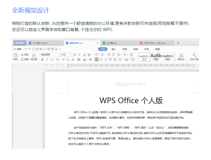 WPS Office 2019内测版发布 功能整合 全面支持PDF 无广告 软件下载 第10张