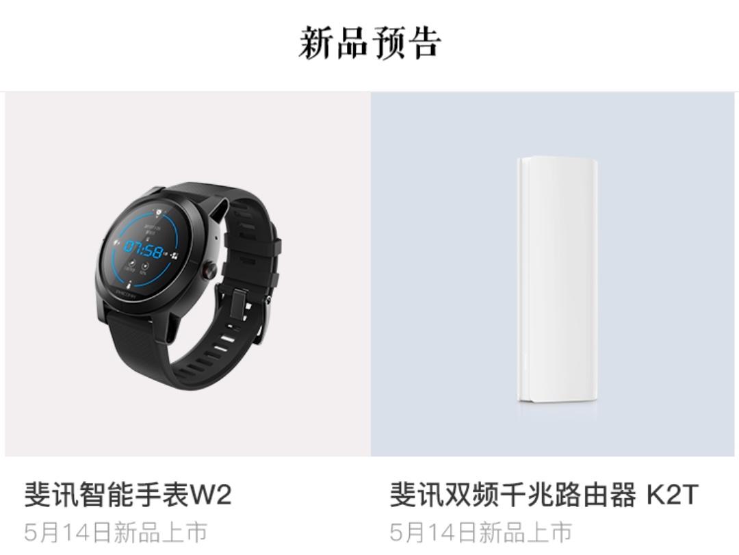 斐讯5月14日又将发售两款智能产品 依旧0元购