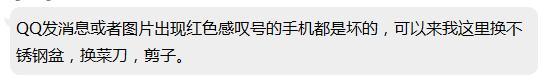 手机QQ出现服务器故障 发消息显示红色感叹号 互联网 第3张