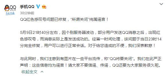 手机QQ出现服务器故障 发消息显示红色感叹号 互联网 第5张