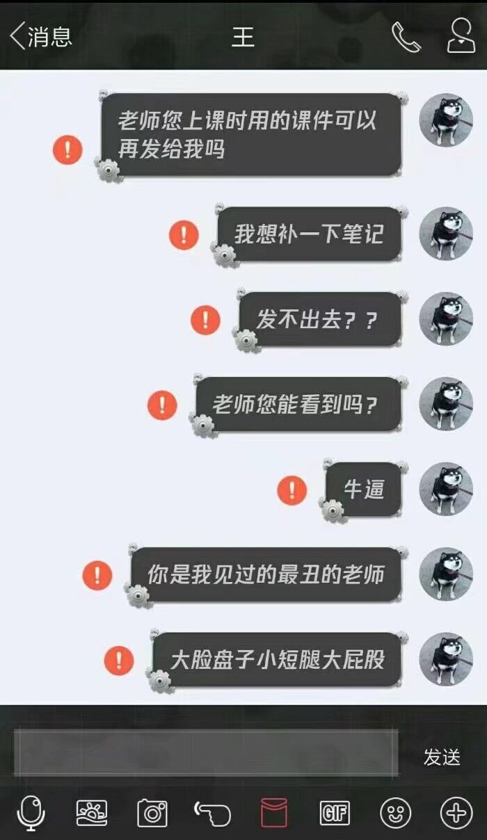 手机QQ出现服务器故障 发消息显示红色感叹号 互联网 第6张