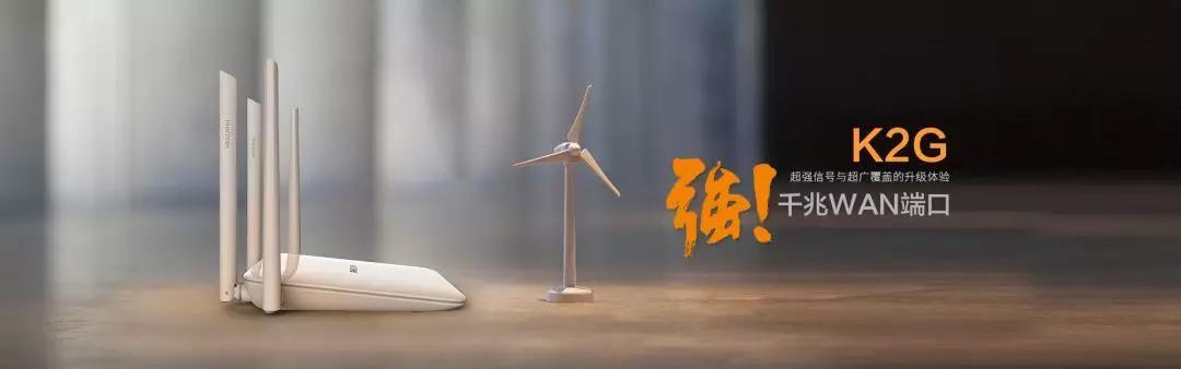 斐讯又将发布新品路由器K2G 6月初开启预售