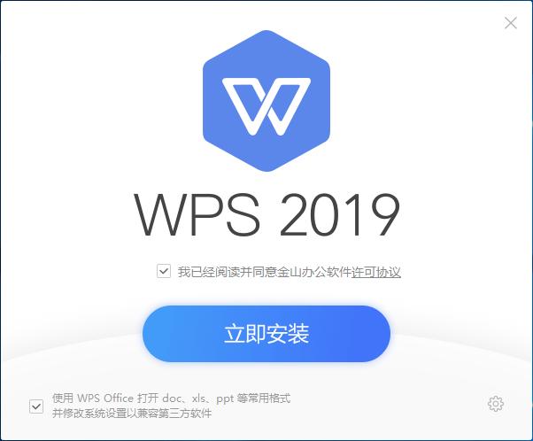 WPS Office 2019正式发布