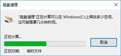 Windows 10将抛弃用了20年的磁盘清理你用过它吗? 互联网 第1张
