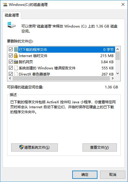 Windows 10将抛弃用了20年的磁盘清理你用过它吗? 互联网 第5张