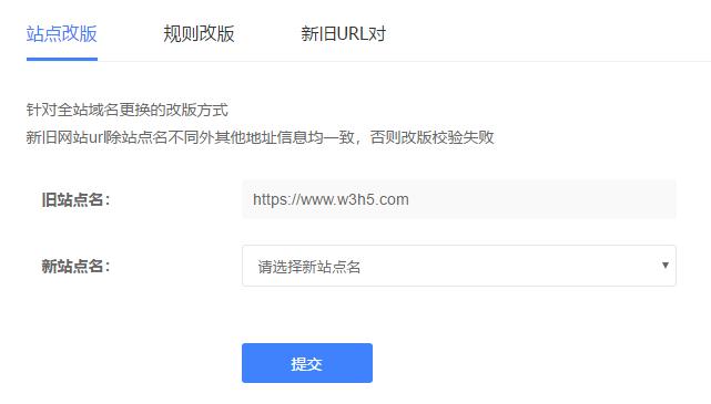 用好网站改版与301永久重定向 加快百度收录 教程资料 第2张