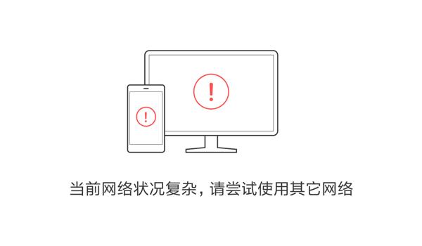 微信备份提示当前网络状况复杂,请尝试使用其他网络的解决方法