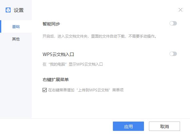 WPS 2019删除我的电脑中的WPS云文档图标 教程资料 第3张