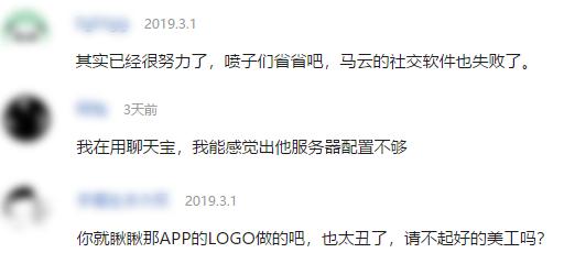 """聊天宝""""原子弹短信""""团队解散,罗永浩的社交梦终于破灭了? 互联网 第3张"""