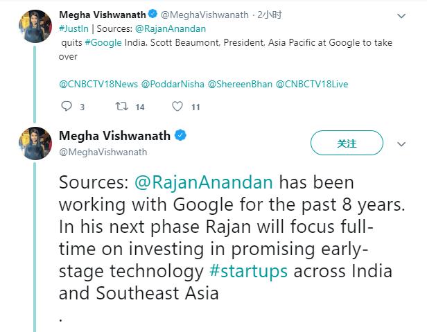 谷歌东南亚和印度负责人Rajan Anandan离职,转做科创公司投资 互联网 第3张