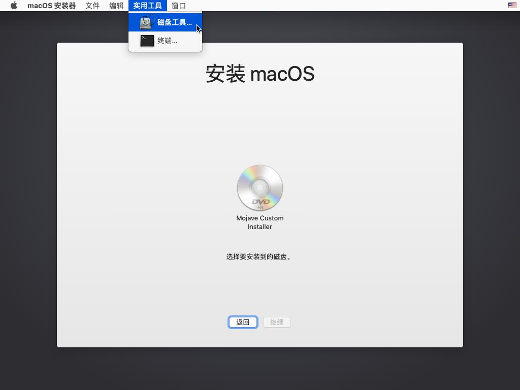 VMware虚拟机安装黑苹果MacOS Mojave系统详细教程 教程资料 第11张