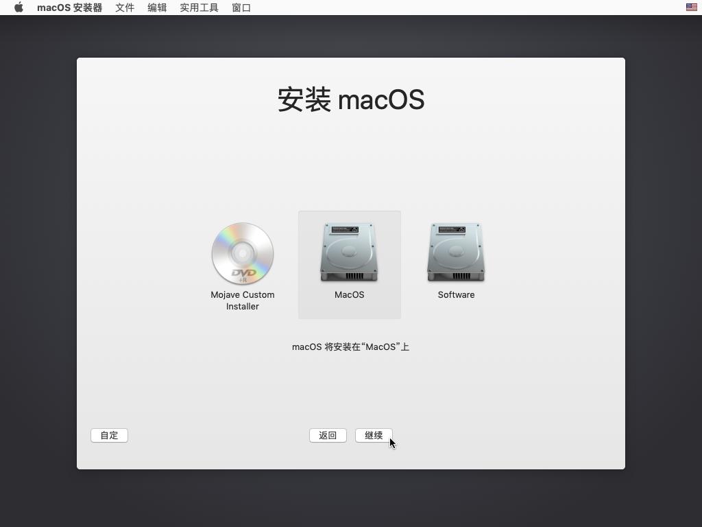 VMware虚拟机安装黑苹果MacOS Mojave系统详细教程 教程资料 第15张