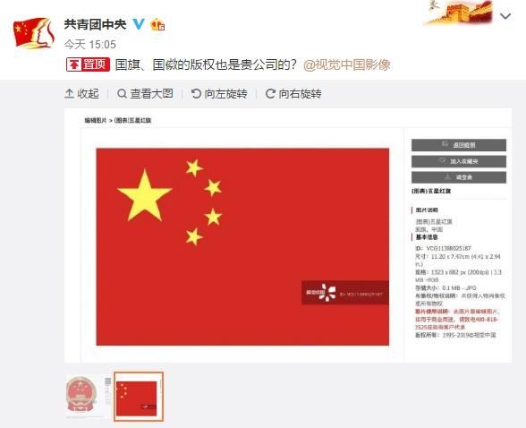 """视觉中国挂""""黑洞""""版权被共青团痛批:国旗的版权也是贵公司的? 互联网 第4张"""
