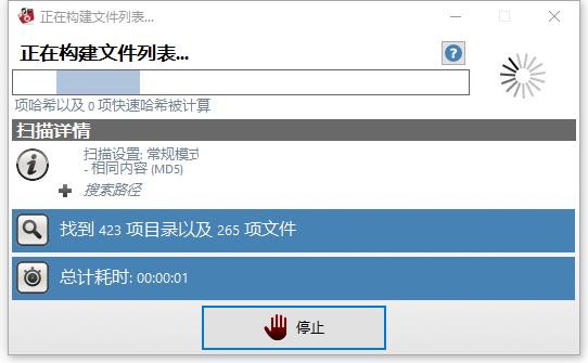 重复文件搜索查重工具 Duplicate Cleaner Pro 4.1.1破解版 软件下载 第4张