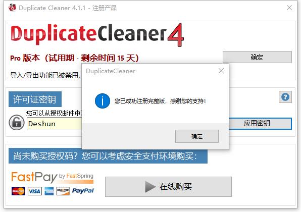 重复文件搜索查重工具 Duplicate Cleaner Pro 4.1.1破解版 软件下载 第5张
