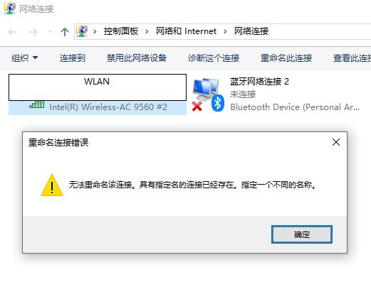 "Windows 10显示WLAN 2、以太网 2,修改提示""无法重命名""的解决方法"