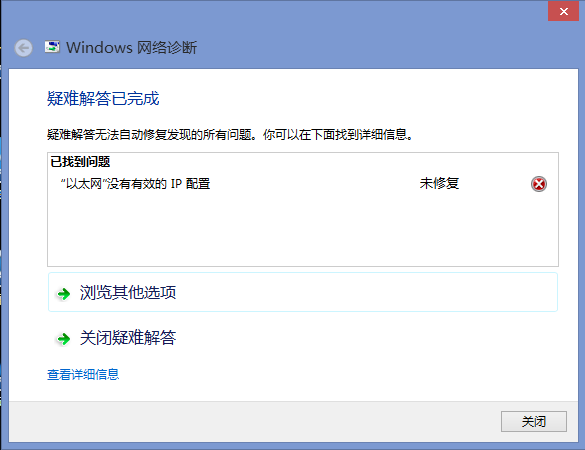 "Windows不能上网,""以太网""没有有效的IP配置的解决办法"
